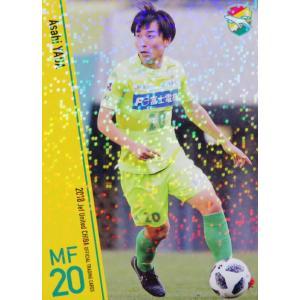 18 【矢田旭】[クラブ発行]2018 ジェフ千葉 オフィシャルカード レギュラーパラレル|jambalaya
