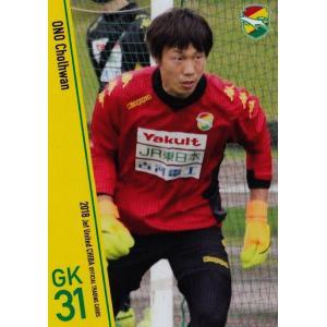 26 【大野哲煥】[クラブ発行]2018 ジェフ千葉 オフィシャルカード レギュラー|jambalaya