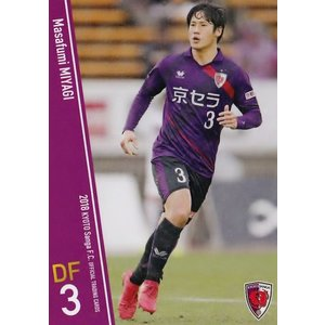 3 【宮城雅史】[クラブ発行]2018 京都サンガFC オフィシャルカード レギュラー|jambalaya