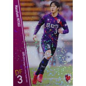 3 【宮城雅史】[クラブ発行]2018 京都サンガFC オフィシャルカード レギュラーパラレル|jambalaya
