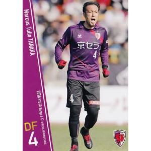 4 【田中マルクス闘莉王】[クラブ発行]2018 京都サンガFC オフィシャルカード レギュラー|jambalaya