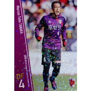 4 【田中マルクス闘莉王】[クラブ発行]2018 京都サンガFC オフィシャルカード レギュラーパラレル|jambalaya