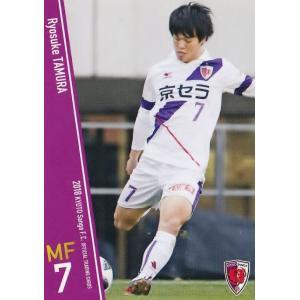 7 【田村亮介】[クラブ発行]2018 京都サンガFC オフィシャルカード レギュラー|jambalaya