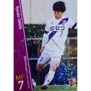 7 【田村亮介】[クラブ発行]2018 京都サンガFC オフィシャルカード レギュラーパラレル|jambalaya