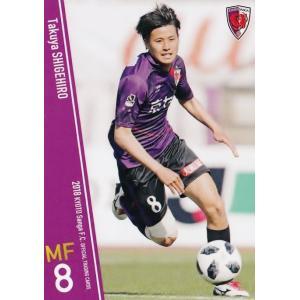 8 【重廣卓也(ROOKIE)】[クラブ発行]2018 京都サンガFC オフィシャルカード レギュラー|jambalaya