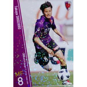 8 【重廣卓也(ROOKIE)】[クラブ発行]2018 京都サンガFC オフィシャルカード レギュラーパラレル|jambalaya
