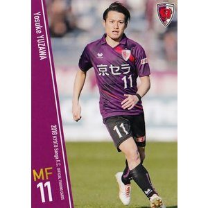 11 【湯澤聖人】[クラブ発行]2018 京都サンガFC オフィシャルカード レギュラー|jambalaya