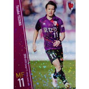 11 【湯澤聖人】[クラブ発行]2018 京都サンガFC オフィシャルカード レギュラーパラレル|jambalaya