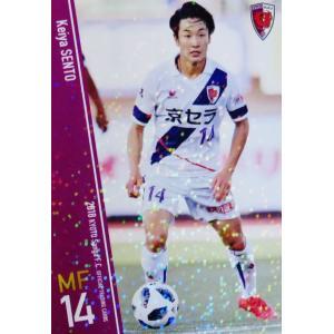 13 【仙頭啓矢】[クラブ発行]2018 京都サンガFC オフィシャルカード レギュラーパラレル|jambalaya