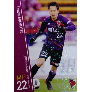 21 【小屋松知哉】[クラブ発行]2018 京都サンガFC オフィシャルカード レギュラーパラレル|jambalaya
