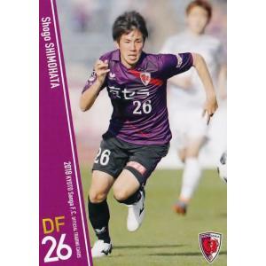 24 【下畠翔吾】[クラブ発行]2018 京都サンガFC オフィシャルカード レギュラー