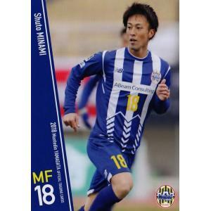 17 【南秀仁】[クラブ発行]2018 モンテディオ山形 オフィシャルカード レギュラー|jambalaya