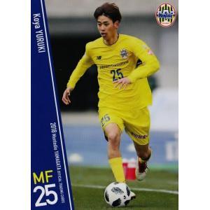 24 【汰木康也】[クラブ発行]2018 モンテディオ山形 オフィシャルカード レギュラー|jambalaya