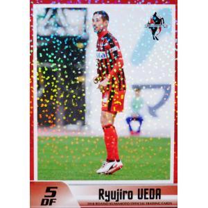 6 【植田龍仁朗】[クラブ発行]2018 ロアッソ熊本 オフィシャルカード レギュラーパラレル|jambalaya