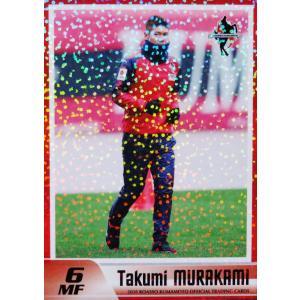 7 【村上巧】[クラブ発行]2018 ロアッソ熊本 オフィシャルカード レギュラーパラレル|jambalaya