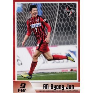 10 【安 柄俊 アン ビョンジュン】[クラブ発行]2018 ロアッソ熊本 オフィシャルカード レギュラー|jambalaya