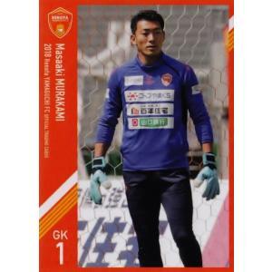 2 【村上昌謙】[クラブ発行]2018 レノファ山口FC オフィシャルカード レギュラー