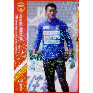 2 【村上昌謙】[クラブ発行]2018 レノファ山口FC オフィシャルカード レギュラーパラレル