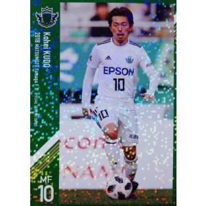 11 【工藤浩平】[クラブ発行]2018 松本山雅FC オフィシャルカード レギュラーパラレル|jambalaya