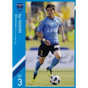 3 【田所諒】[クラブ発行]2018 横浜FC オフィシャルカード レギュラー jambalaya