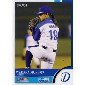14 【森若菜/愛知ディオーネ】エポック2018 日本女子プロ野球リーグ オフィシャルカード レギュラー|jambalaya
