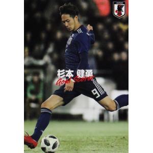GS-9 【杉本健勇】カルビー2018 サッカー日本代表チームチップス レギュラー [ゴールスコアラ...