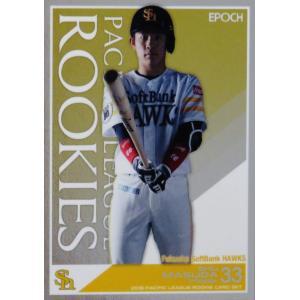 3 【増田珠(ROOKIE)/福岡ソフトバンクホークス】エポック2018 パシフィック・リーグ ルーキーカードセット レギュラー|jambalaya