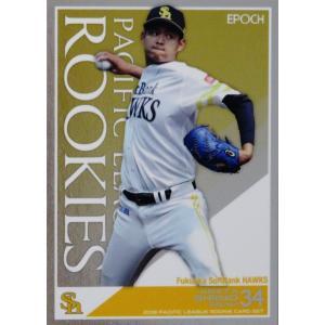 4 【椎野新(ROOKIE)/福岡ソフトバンクホークス】エポック2018 パシフィック・リーグ ルーキーカードセット レギュラー|jambalaya