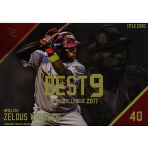 SS2-7 【ゼラス・ウィーラー】[球団発行]2018 楽天イーグルス ベースボールカード 1stバージョン レギュラー [ベストナインカード]|jambalaya