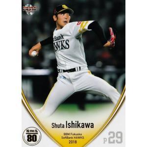 13 【石川柊太】BBM 福岡ソフトバンクホークス2018 レギュラー|jambalaya