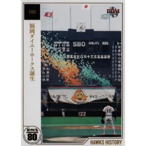 HH19 【福岡ダイエーホークス誕生】BBM2018 ホークス80周年 カードセット [Celebration] レギュラー <ホークスヒストリー>|jambalaya