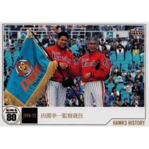 HH20 【田淵幸一監督就任】BBM2018 ホークス80周年 カードセット [Celebration] レギュラー <ホークスヒストリー>|jambalaya