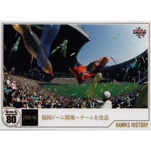 HH21 【福岡ドーム開場】BBM2018 ホークス80周年 カードセット [Celebration] レギュラー <ホークスヒストリー>|jambalaya
