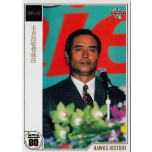 HH22 【王貞治監督就任】BBM2018 ホークス80周年 カードセット [Celebration] レギュラー <ホークスヒストリー>|jambalaya