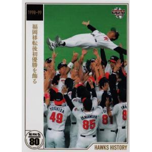 HH23 【福岡移転後初優勝(王貞治)】BBM2018 ホークス80周年 カードセット [Celebration] レギュラー <ホークスヒストリー>|jambalaya