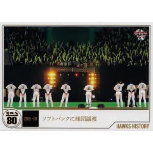 HH25 【ソフトバンクに球団譲渡】BBM2018 ホークス80周年 カードセット [Celebration] レギュラー <ホークスヒストリー>|jambalaya