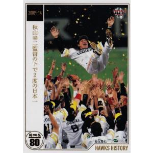 HH26 【秋山幸二監督の下で2度の日本一】BBM2018 ホークス80周年 カードセット [Celebration] レギュラー <ホークスヒストリー>|jambalaya