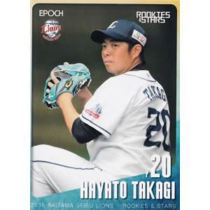 11a 【高木勇人】エポック 2018 埼玉西武ライオンズ ROOKIES & STARS レギュラー jambalaya