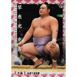 54 【琴恵光 充憲】BBM2018 大相撲カード レギュラー|jambalaya
