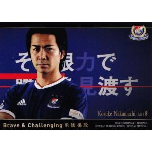 64 【中町公祐】[クラブ発行]2018 横浜F・マリノス スペシャルエディション レギュラー <Brave&Challenging>|jambalaya