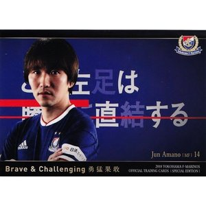 68 【天野純】[クラブ発行]2018 横浜F・マリノス スペシャルエディション レギュラー <Brave&Challenging>|jambalaya
