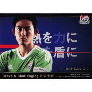 73 【飯倉大樹】[クラブ発行]2018 横浜F・マリノス スペシャルエディション レギュラー <Brave&Challenging>|jambalaya