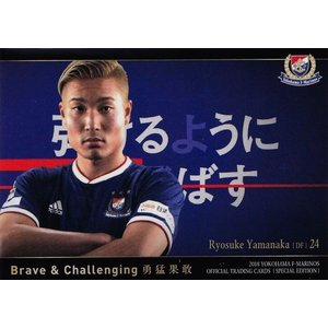 75 【山中亮輔】[クラブ発行]2018 横浜F・マリノス スペシャルエディション レギュラー <Brave&Challenging>|jambalaya