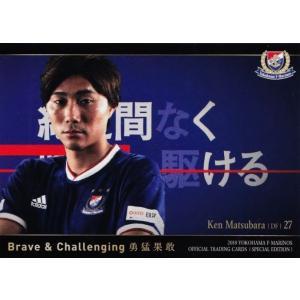 78 【松原健】[クラブ発行]2018 横浜F・マリノス スペシャルエディション レギュラー <Brave&Challenging>|jambalaya