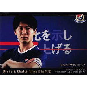 79 【和田昌士】[クラブ発行]2018 横浜F・マリノス スペシャルエディション レギュラー <Brave&Challenging>|jambalaya