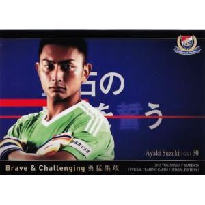 80 【鈴木彩貴】[クラブ発行]2018 横浜F・マリノス スペシャルエディション レギュラー <Brave&Challenging>|jambalaya