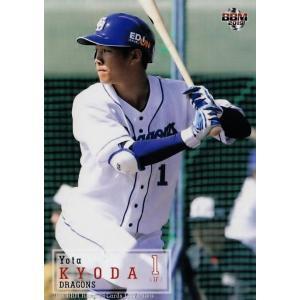 284 【京田陽太/中日ドラゴンズ】2019BBMベースボールカード 1st レギュラー