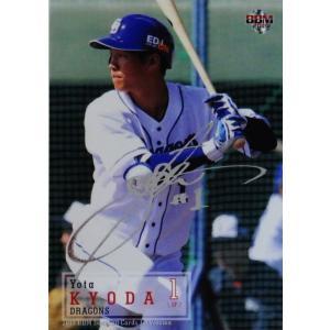 284 【京田陽太/中日ドラゴンズ】2019BBMベースボールカード 1st [レギュラー/銀箔サイ...