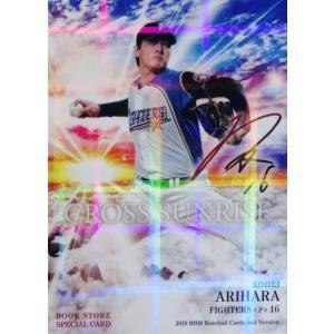 SP03 【有原航平/北海道日本ハムファイターズ】2019BBMベースボールカード 2nd [ベーマ...