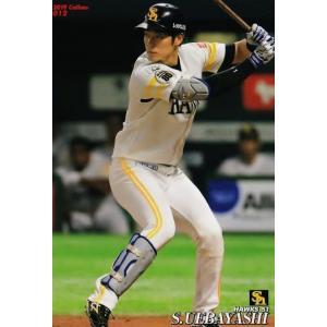 12 【上林誠知/福岡ソフトバンクホークス】カルビー 2019プロ野球チップス第1弾 レギュラー|jambalaya